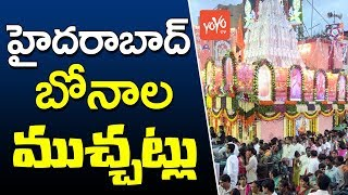 Highlights of hyderabad lal darwaja bonalu 2017.....Bonalu Festival observed in Hyderabad and Secunderabad in Telangana in India is dedicated to Mother Goddess (Shakti) and is observed in the month of Ashada (July – August). It must be noted that on the Sundays in Ashada month (June – July) temples in Telangana. Thus there is a Bonalu Jatra 2017 dates are June 25, July 2, July 9, July 16 and July 23. Bonalu 2017 date at the Ujjaini Mahankali Temple is July 9 and the Rangam is on July 10.Lal Darwaja, Akkanna Madanna, Bangaru Maisamma, Bhagyalakshmi temple are some of the important temples where the offering is made.The festival starts with a procession of Rottela Jathara from Langerhouz center to Golconda Sri Jagadamba Mahankali temple on the first Sunday of Ashada month. The festival concludes with a huge procession from Matheswari temple of Lal Darwaja in Old CityBonalu means on 'food' and women in large numbers offer food to Mahankali. Bonalu Jatara is a month long affair and includes colorful processions and community feasts.Bonalu is mainly held at the Sri Jagadamba temple in Golconda Fort, Ujjain Mahankali Temple in Secunderabad and Matheswari Temple of Laldarwaja. The rituals are also performed in all the other Goddess Shakti in the twin cities. In the region, Goddess Shakti is worshiped as Mahakali or Mahankali. In the region, Goddess Shakti or Kali is popularly known as Yellamma, Pochamma, Renuka Amma, Peddamma, Mysamma, Poleramma, Ankalamma and Maramma.The origin of the festival is traced to a major plague that killed thousands of people in 1869. People believed the plague was the result of the anger of the Goddess and started offering Bonalu to subdue her anger. The word 'Bonalu' is derived from the Telugu word 'Bhojanalu', the food offered. The offerings consist of cooked rice, jaggery, curd, water (known as Bonam) and other dishes which are brought in the pots and are given to the Goddesses in the temples. It is believed that the offerings ward off evils