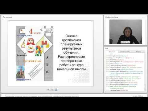 Разноуровневые проверочные работы по русскому языку за курс начальной школы, оценка достижения планируемых результатов