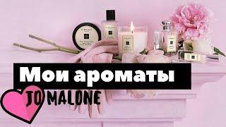 Сложные ароматы от Jo Malone Pomegranate Noir и Jo Malone Peony and Blush Suede. Всем, кто ищет необычный парфюм, рекомендую посмотреть мой отзыв.Приобрести парфюм Jo Malone можно в официальном интернет-магазине в России https://goo.gl/vgNAjV-----------------------------Первая часть отзыва https://youtu.be/v81-P5YOCCE