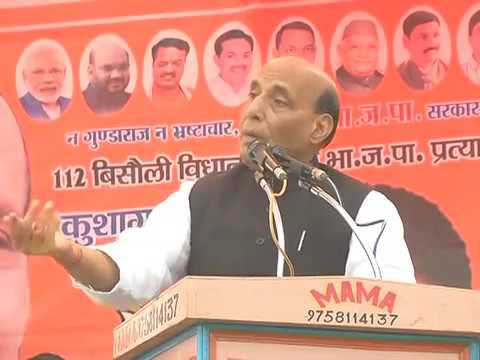 Shri Rajnath Singh's speech at public meeting in Bisauli, Uttar Pradesh : 04.02.2017