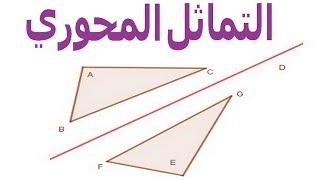 الرياضيات السادسة إبتدائي - التماثل المحوري تمرين 1