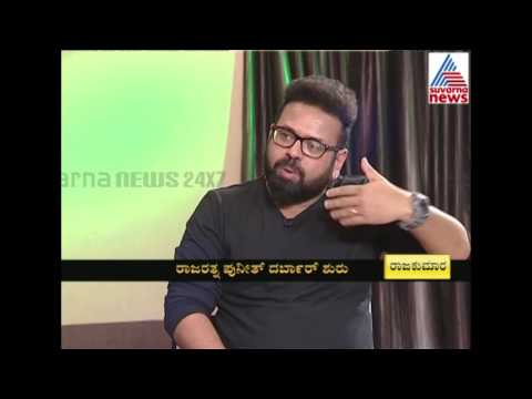 Video Rajakumara Special Discussion With Punith Rajkumar New Film Part 3 download in MP3, 3GP, MP4, WEBM, AVI, FLV January 2017