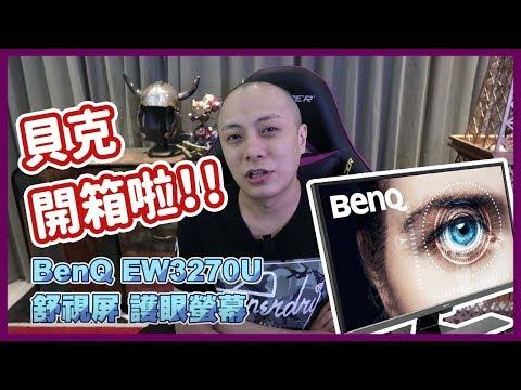 貝克開箱 BenQ HDR EW3270U