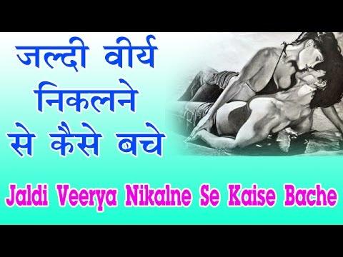 जल्दी वीर्य निकले से कैसे बचे - Health Education Documentary Tips in Hindi
