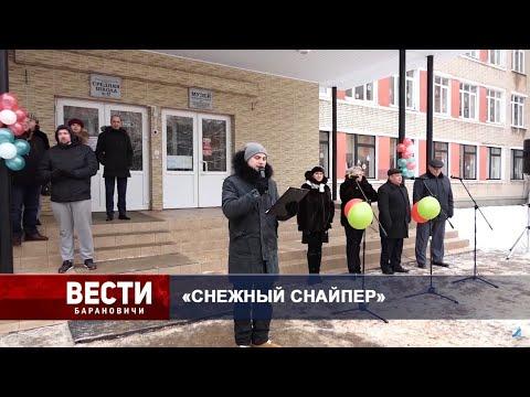 Вести Барановичи 22 января 2021.