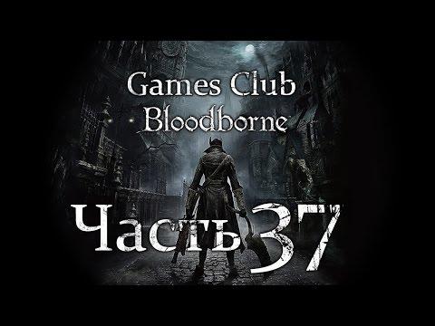 Прохождение игры Bloodborne часть 37 - Убили ещё одного охотника