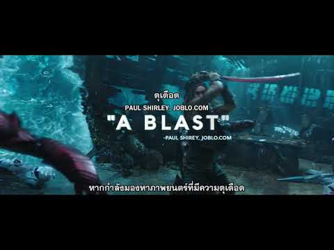 Aquaman - Water Review TV Spot (ซับไทย)