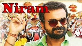 Video Niram - Malayalam Movie - 1999 | Kunchacko Boban | Shalini | Malayalam Online Cinema MP3, 3GP, MP4, WEBM, AVI, FLV Oktober 2018
