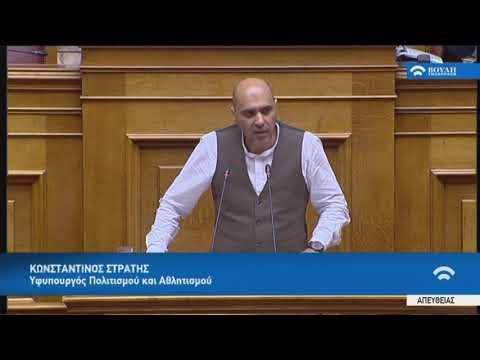 Κ.Στρατής(Υφ.Πολιτισμού  και Αθλητ.)(Προϋπολογισμός 2019) (17/12/2018)