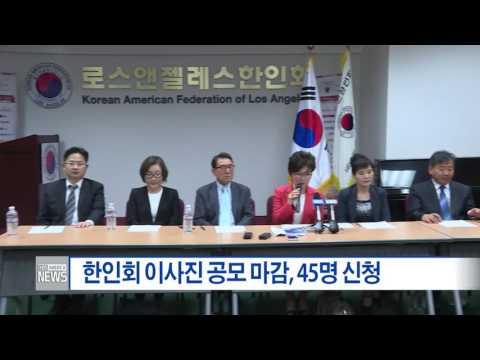 한인사회 소식  6.23.16 KBS America News