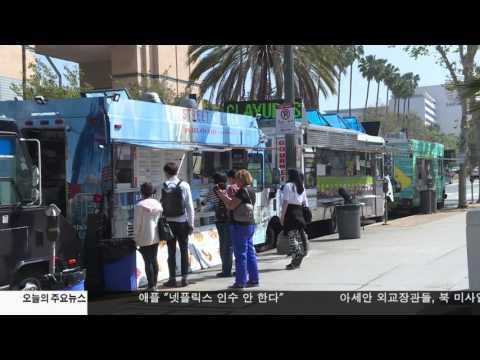 푸드트럭 주차규정 강화 2.14.17 KBS America News