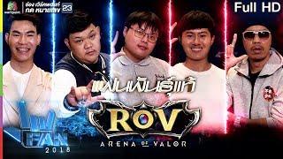 แฟนพันธุ์แท้ 2018   ROV ARENA OF VALOR   3 ส.ค. 61 Full HD