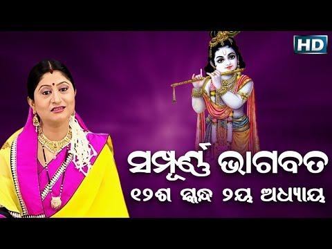 Video ଦ୍ଵାଦଶ ସ୍କନ୍ଧ (ଅଧ୍ୟାୟ-୨) || ଓଡିଆ ଭାଗବତ || 12th Skandha (Adhyaya-2) Odia Bhagabata || Namita Agrawal download in MP3, 3GP, MP4, WEBM, AVI, FLV January 2017