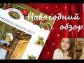 Download Video новогодние книжки для детей ❆❆❆ MamochkaDi