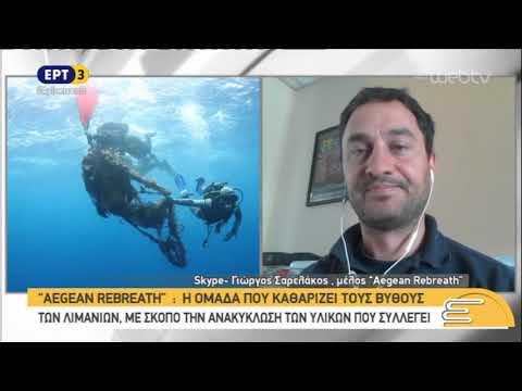 Γ.ΣΑΡΕΛΑΚΟΣ: AEGEAN REBREATH : Η ομάδα που καθαρίζει τους βυθούς των λιμανιών,