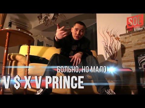V $ X V PRiNCE – Больно, но Мало (видео)