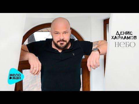 Денис Харламов - Небо (Official Audio 2017)