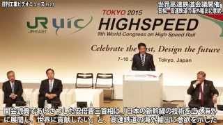 世界高速鉄道会議、新幹線で世界に貢献−首相、輸出に意欲(動画あり)