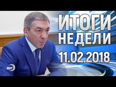 Итоги недели на ННТ  11.02.2018 год. - DomaVideo.Ru