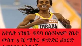 Genzebe Dibaba To Chase World Indoor 5000m Record In Stockholm