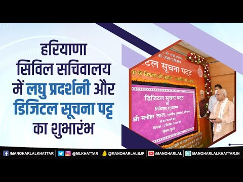 Embedded thumbnail for Chief Minister Shri Manohar Lal inaugurating the 'Digital Notice Board' at the Haryana Civil Secretariat, Chandigarh.(2 September 2021)