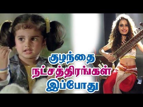 குழந்தை நட்சத்திரங்கள் இப்போது  Tamil Child Artist Now
