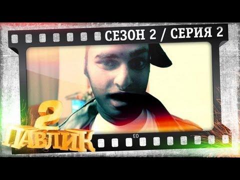ComedoZ | Павлик (2 серия) 2ой сезон