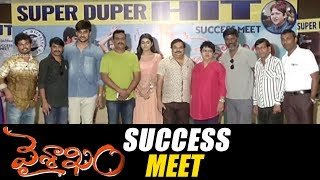 Vaishakam Movie Success Meet.#Vaisakham Movie Starring Harish, Avanthika, Music by DJ Vasanth, Directed by B Jaya, Produced by BA Raju.------------------------Stay connected with us!!►Subscribe to  https://goo.gl/dWTiWn►Visit us @ https://www.e3talkies.com►Like us @  https://www.facebook.com/e3talkiesofficial►Follow us @ https://twitter.com/e3talkies►Circle us@ http://goo.gl/WLYk1e