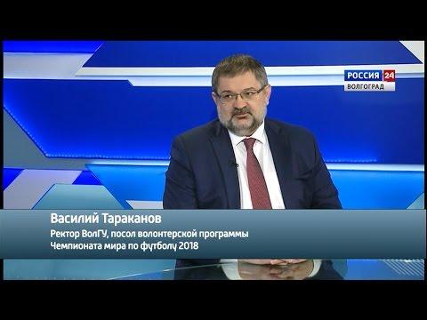 Василий Тараканов, ректор ВолГУ, посол волонтерской программы Чемпионата мира по футболу 2018