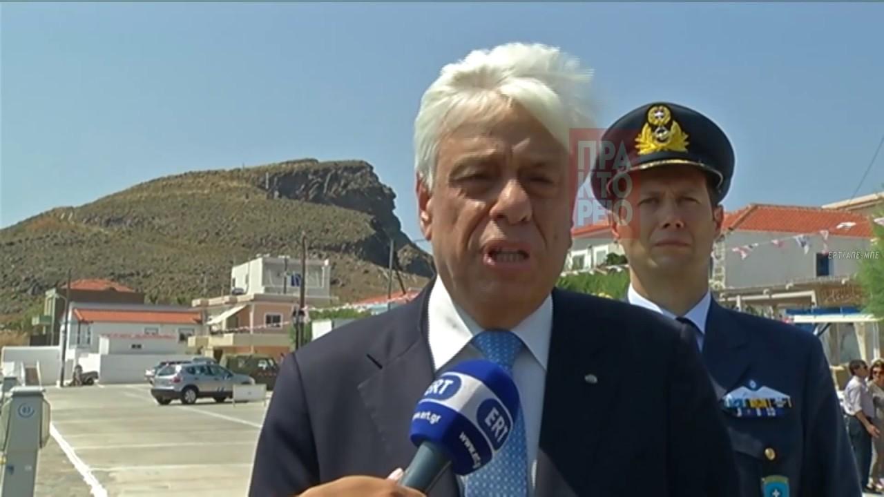 Π. Παυλόπουλος: «Θα υπερασπισθούμε στο ακέραιο τα σύνορα της Ελλάδας και της Ευρωπαϊκής Ένωσης»
