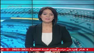 نشرة أخبار 11:00 | الأحد 24 أكتوبر 2021