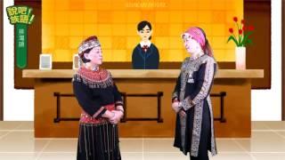 說吧! 族語! 生活會話篇_排灣語_需要幫忙嗎?