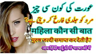 Aurat Ki Kon Si Chez Mard Ko Juldi Fargh Krti hai, महिला कौन सी चीज पुरुष जल्दी समाप्त करती है in urdu/hindiJoin on facebook https://web.facebook.com/?_rdr Join us on facebook page https://web.facebook.com/healthtips112/?ref  Join on facebook https://web.facebook.com/?_rdr  Join us facebook groups https://web.facebook.com/groups/223039248040696/  . Follow on google+ https://plus.google.com/collections/  Follow us on twitter https://twitter.com/qaisaraliqa2 Subscribe us my youtube channel https://www.youtube.com/channel/UChkumNjFeGPHWRXExz-O9nAnMusic: https://www.youtube.com/audiolibrary/musicMusic sources :https://www.youtube.com/user/NoCopyrightSoundsWabsite :http://healthtipsurdu4.blogspot.com====================================Paon aur Monh ki Badboo Khatam karne ke 10 Asaan Tareeqa  Desi Totkay for Mouth Bad Smellhttps://youtu.be/lnqfHbpETYE, Ladki Kunwari hai ya nahi kesy pta lagy ga  Larki Ka Kanwara Pan Check Kerny Ka, https://youtu.be/Nhrl4zvcJ74, Biwi Ko Ghori Banakar Hambistri Karna ka nqsanhttps://youtu.be/pPCDOhaTkHM, Lun Ko Loha Banaen Bas 3 Tukrey Lehsan Kay Khaen in urdu & hindi https://youtu.be/qUS4h7xe_Nw, Koi Ladki agr Ap k samny ye kam kary to Ap samjh lain Apko be had pasnd krti https://youtu.be/1ZYRGqnrmVg, Aurat Ko Jaldi Farig Karne Ka Asan Tarika - Biwi Ko Jaldi Discharge Karne ka tarikahttps://youtu.be/kJw7aK7clhttps://youtu.be/m_SuznjQtpA, Mardana Timing ka lajwab Nuskha , Mardana Timing tipshttps://youtu.be/MQoX-bIyVUMhttps://youtu.be/SpN2Gf1m2QYhttps://youtu.be/0P1bZdvAcH4, Jigar Maeady ki garmi ka mkmal ilaj[ Maday ki garmi ka ilaj in urdu  Jigar ki bimari ka ilajhttps://youtu.be/Lpu2s9bVpFE, Garlic (lehsan) Per Thori C Vicks Lagain Or Faidehttps://youtu.be/jB3yOqDt68M, Agar kisi ko kisi se pyar ho jaaye  Larki ka love karna  Girls mai Love karne ki Tips in Urduhttps://youtu.be/0HBn530acEo, Aurat Kis Umar Ka Mard Ko Pasand Karti Hai in Urdu,https://youtu.be/DQNNlwNzFZQ, Biwi ki sharamgah main lehsan rakhny ka faida in Urdu,https://youtu.b