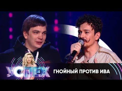 Гнойный против Ива Набиева на шоу «Успех»