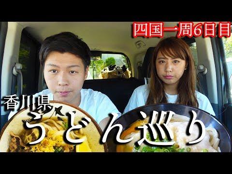 【四国一周】香川で行列の出来る「山越うどん」を食べる