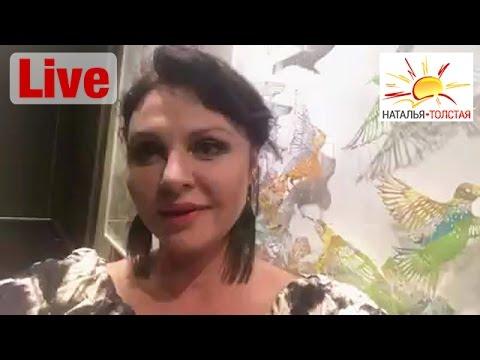 Наталья Толстая - Что делать, если он тебе надоел?