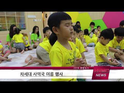 HFMC 2018 연말뉴스