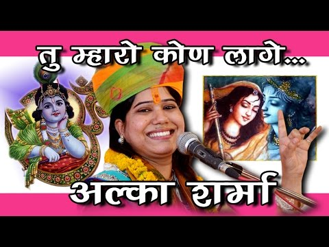 Video New Bhajan 2015 II Alka Sharma II Tu Mera Kaun Laage  ll तू मेरो कोण लागे download in MP3, 3GP, MP4, WEBM, AVI, FLV January 2017