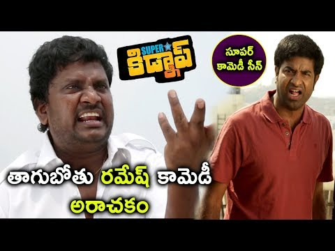 Video Superstar Kidnap Movie Scenes - Thagubothu Ramesh Hilarious Comedy With Vennela Kishore download in MP3, 3GP, MP4, WEBM, AVI, FLV January 2017