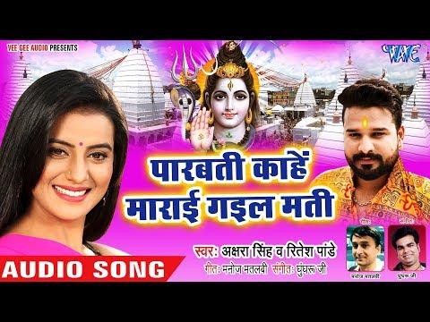 Video Akshara Singh, Ritesh Pandey का NEW काँवर स्पेशल गीत 2018 - Parvati Kahe Marai Gail Mati download in MP3, 3GP, MP4, WEBM, AVI, FLV January 2017