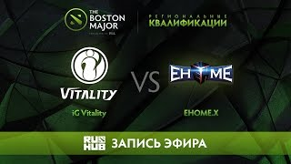 iG Vitality vs EHOME.X, Boston Major Qualifiers - China [Vova_Pain]