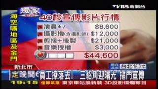 12月17日--員工撩落去!三貂角迎曙光熱血宣傳!