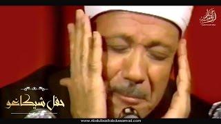 الشيخ عبد الباسط عبد الصمد | حفل شيكاغو - النسخة الكاملة | جودة عالية HD