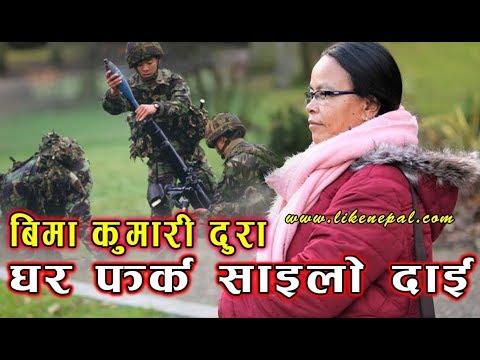 (Ghar Farka Sailo Dai - Superhit Lok Geet By Bima Kumari...5 min, 1 sec)