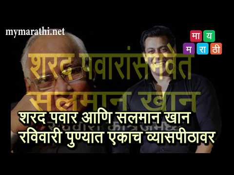शरद पवार आणि सलमान खान  पुण्यात एकत्र (व्हिडीओ)