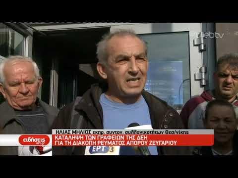 Κατάληψη των γραφείων της ΔΕΗ για τη διακοπή ρεύματος άπορου ζευγαριού | 16/12/2019 | ΕΡΤ