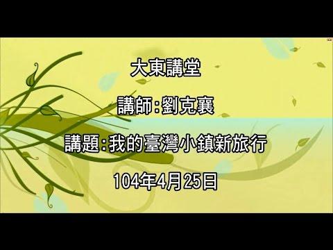 20150425劉克襄「我的臺灣小鎮新旅行」-影音紀錄