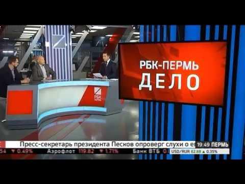 Третейские суды. Проблемы и перспективы. Программа «РБК-Пермь. Дело» (Пермь на РБК, 12.10.2016)