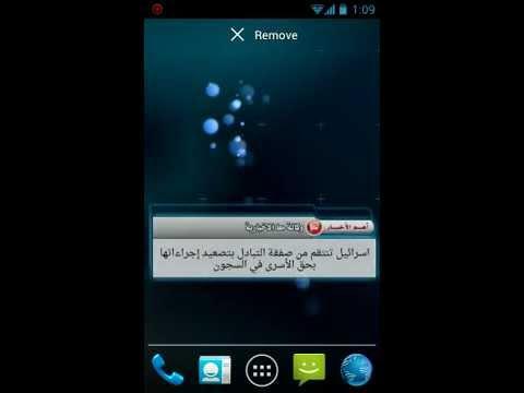 Video of Maannews وكالة معا الاخبارية