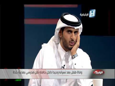 #فيديو ::  وفاة طفل بعد نسيانه داخل حافلة نقل مدرسي في جدة